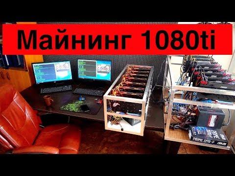 Подключаю GTX 1080ti // Ставлю на Bitcoin Gold (BTG) // Майнинг на Видеокартах