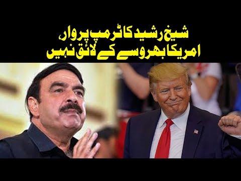 Sheikh Rasheed Lashes Out On America | 22 September 2019 | Neo News