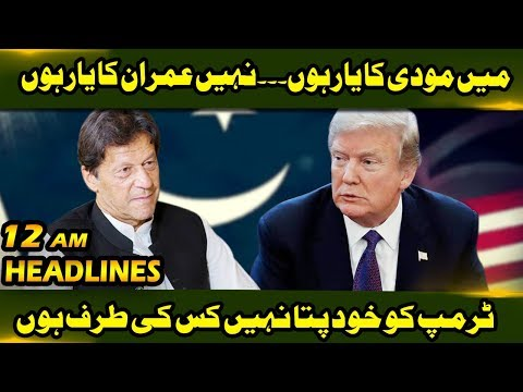 News Headlines | 12:00 AM | 24 September 2019 | Neo News