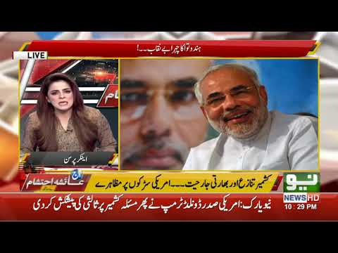 Aaj Ayesha Ehtesham Kay Sath | Full Program | 23 September 2019 | Neo News