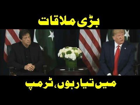 Imran Khan And Trump Meeting | 22 September 2019 | Neo News