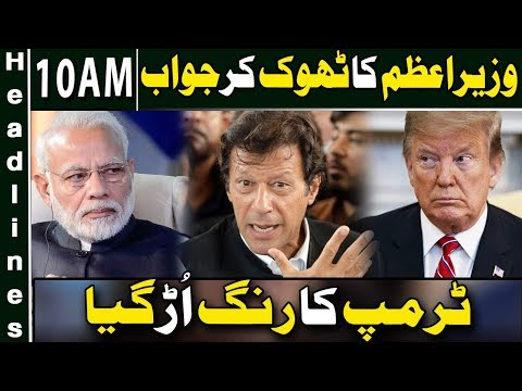 News Headlines | 10:00 AM | 24 September 2019 | Neo News