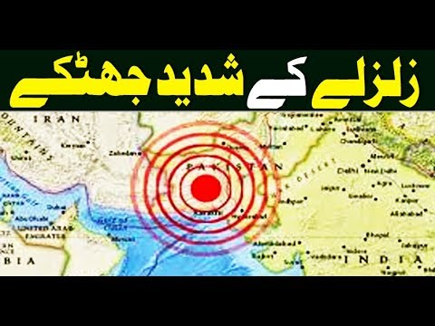 Earth Quake in Pakistan | 24 September 2019 | Neo News