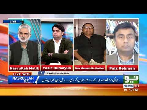 Live With Nasrullah Malik   Full Program   27 September 2019   Neo News