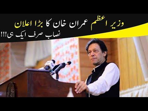 PM IMRAN KHAN Speech In Islamic Institute | 02 October 2019 | Neo News