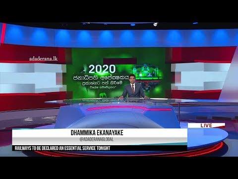 Ada Derana First At 9.00 – English News 03.10.2019