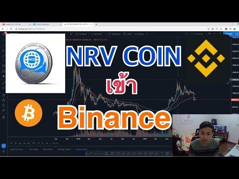 เตรียมรับมือ nice review coin NRV COIN เข้า Binance