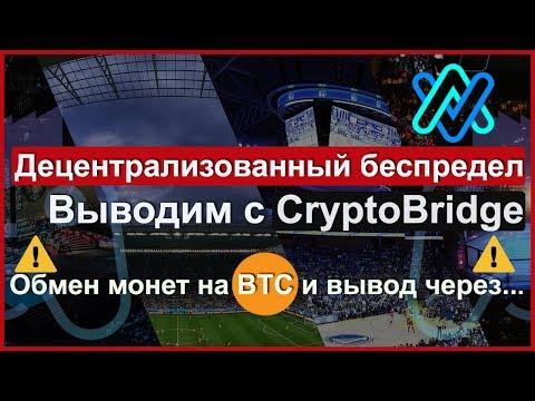 KYC на CryptoBridge продажа и вывод BTC через BitShares