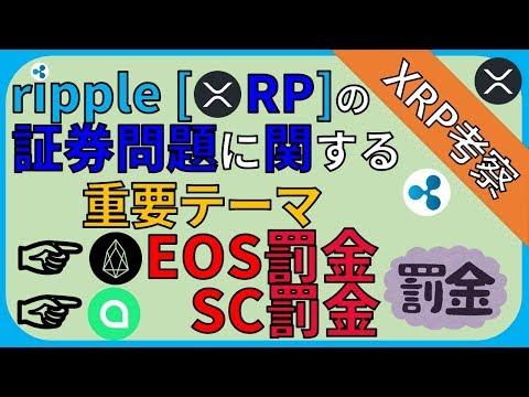 【リップル・XRP】米SECがEOS・SiaCoin罰金!ではXRPはどうなるのか?