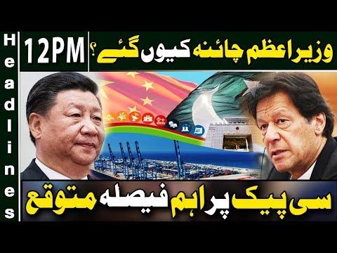 News Headlines | 12:00 PM | 08 October 2019 | Neo News