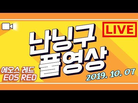 [난닝구] 에오스 레드 풀영상 [희귀 무기 고강 도전, 펫 뽑기] EOS RED