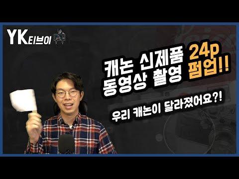 [뉴스] 진격의 캐논 24p 펌업! Eos RP, 90D, M6 mark2, G5X mark2, G7X mark3 24p 동영상 촬영모드 펌업예고 [YK티브이]