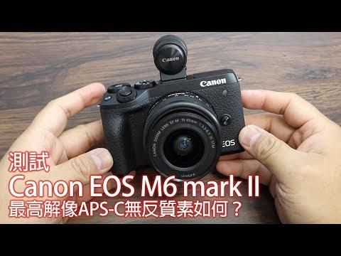 測試Canon EOS M6 mark II   最高解像APS-C無反質素如何?