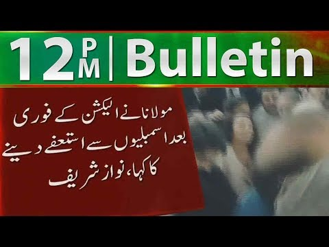 News Bulletin | 12:00 PM | 11 October 2019 | Neo News