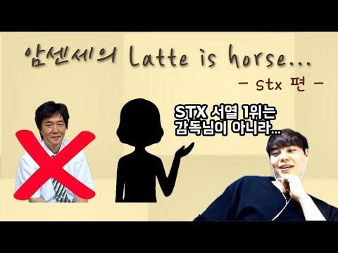 암센세의 Latte is horse… – STX편 –