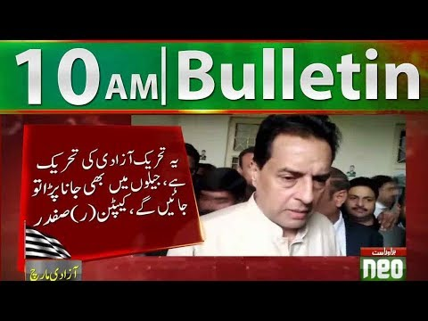 News Bulletin | 10:00 AM | 09 October 2019 | Neo News