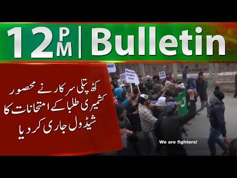 News Bulletin | 12:00 PM | 13 October 2019 | Neo News