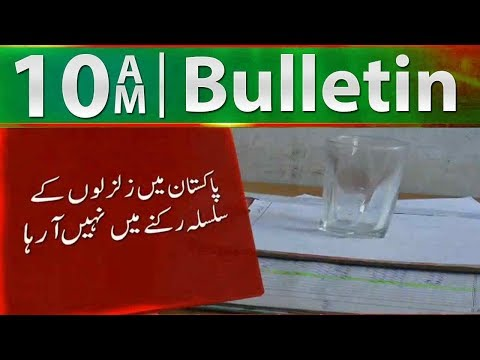 News Bulletin | 10:00 AM | 14 October 2019 | Neo News
