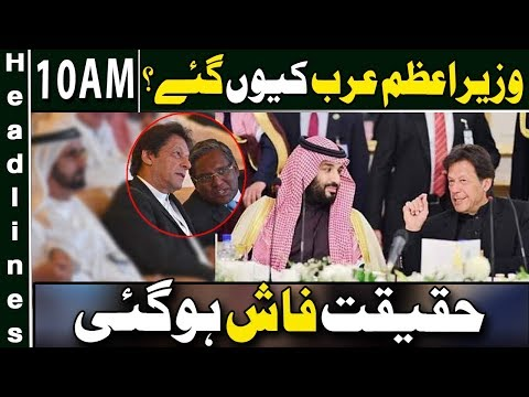 News Headlines | 10:00 AM | 16 October 2019 | Neo News