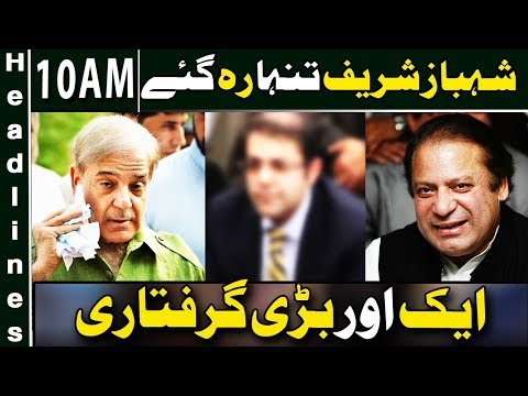 News Headlines | 10:00 AM | 17 October 2019 | Neo News