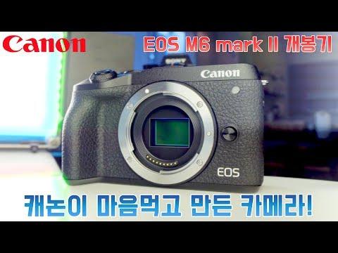 캐논의 한방이 담긴 카메라! EOS M6 mark II 카메라 개봉기!