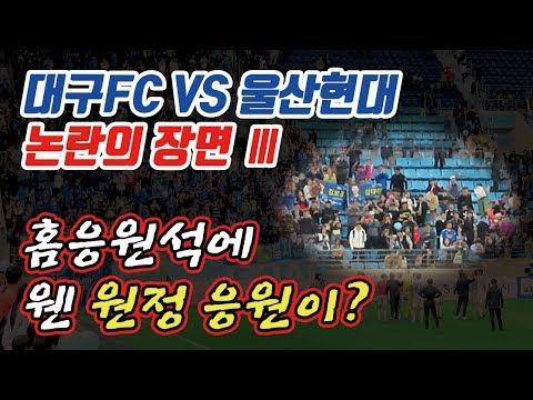[K리그1 34R 대구 vs 울산] DGB대구은행파크 홈응원석에서 원정응원을 해도 됩니까?!