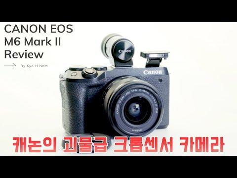캐논의 괴물급 미러리스 크롭 센서 카메라! EOS M6 Mark II 리뷰