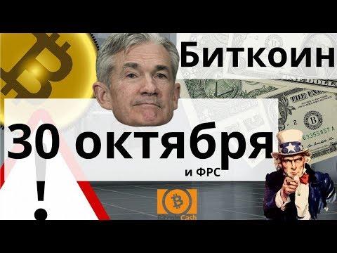 Биткоин 30 октября и ФРС. Bitcoin Cash: подозрительное поведение