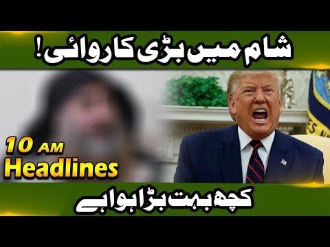 News Headlines   10:00 AM   27 October 2019   Neo News
