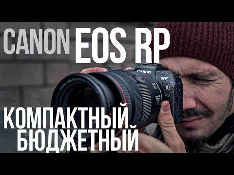 Обзор Canon EOS RP