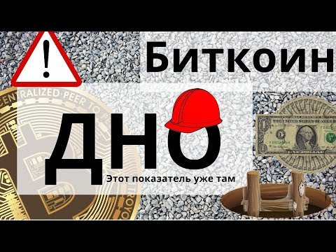 Биткоин майнинг шкрябает по ДНУ. Bitcoin Cash подорожает на 100 000%?