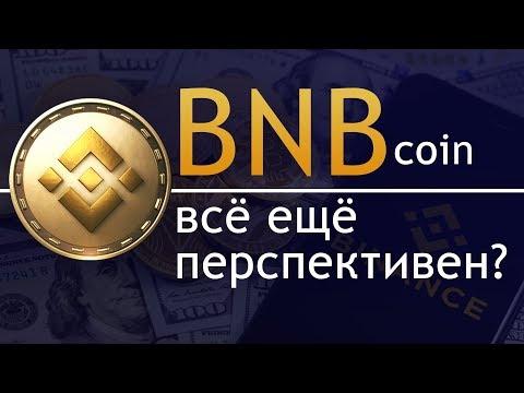 BNB – ВСЕ ЕЩЁ ПЕРСПЕКТИВНА? / ПОЧЕМУ BINANCE COIN БУДЕТ РАСТИ? / криптовалюта