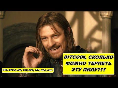 Прогноз курса криптовалют BTC(bitcoin, биткоин), BTC.D, ICX, VET, ZEC, ADA, NEO, BNB 20.11.2019