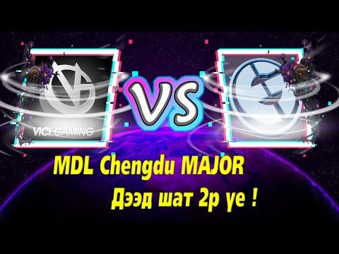 EG vs Vici Gaminng | MDL Chengdu MAJOR | Upper Bracket round 2| by Neo