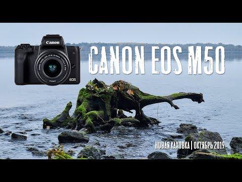 Балуюсь новой камерой Canon EOS M50