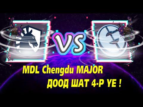 Team Liquid vs EG | MDL Chengdu MAJOR | Lower Bracket round 4 | by Neo