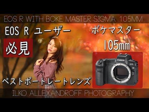 Canon EOS Rユーザー必見!ポートレート撮影の神レンズ、105mmをEOS Rに使ってみたらどんな写真になるか?【イルコ・スタイル#407】