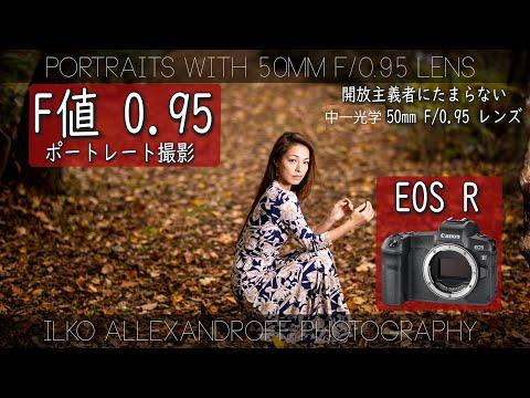 すげえ、F値・0.95!Canon EOS Rで使える、大口径 50mm F/0.95を使ったポートレート撮影!開放主義者にたまらない RFマウント単焦点 中一光学レンズ【イルコ・スタイル#408】