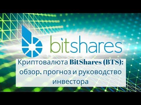 Криптовалюта BitShares (BTS): обзор, прогноз и руководство инвестора