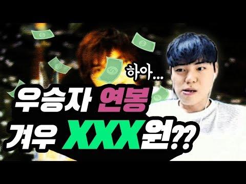 김윤환의 현역 시절 연봉은?? +STX 내부랭킹전 순위