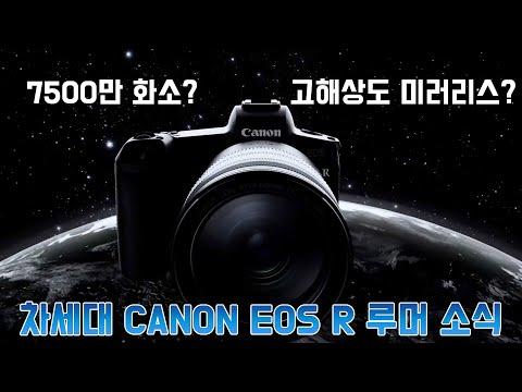 차세대 CANON EOS R 루머 소식!