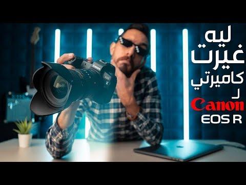 ليه غيرت كاميرتي لـ Canon EOS R ؟!