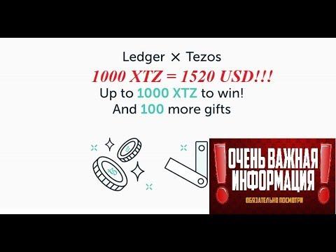 СРОЧНО!!! НОВОГОДНИЙ РОЗЫГРЫШ ОТ TEZOR 100 КОШЕЛЬКОВ LADGER + 1000 XTZ  (1500 USD)!!!