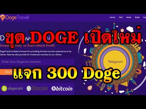 เว็บขุด Dogecoin มาใหม่ล่าสุด DogeTravel สมัครรับ 300 Doge ไปเลย