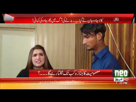 Pukaar With Aneela Zaka | Full Program | 21 December 2019 | Neo News