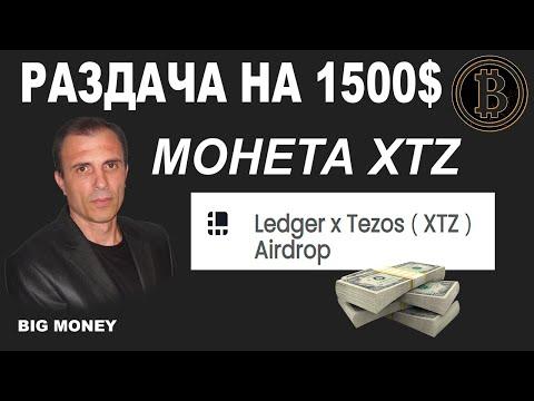 ПРИЗЫ НА 1500$ МОНЕТА XTZ