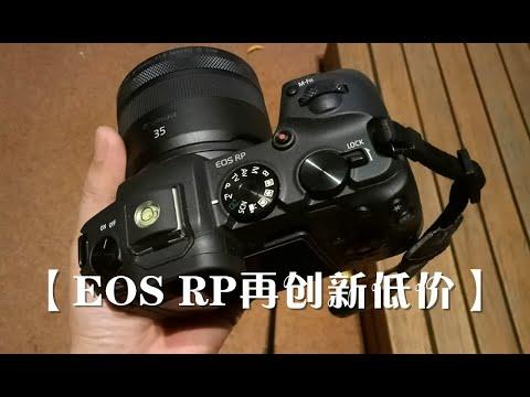 【CANON EOS RP又又又降价了】RP使用一个月后的感受!真亏!
