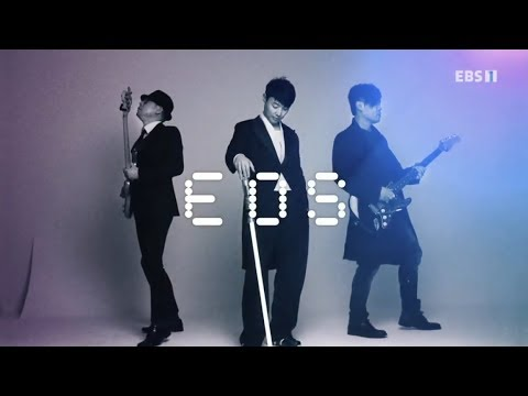 EBS 스페이스 공감 – EOS X 로큰롤라디오_#002