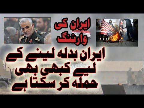 IRAN : IRAN Must Take Revenge | News Headlines | 09:00 PM | 04 Jan 2020 | Neo News