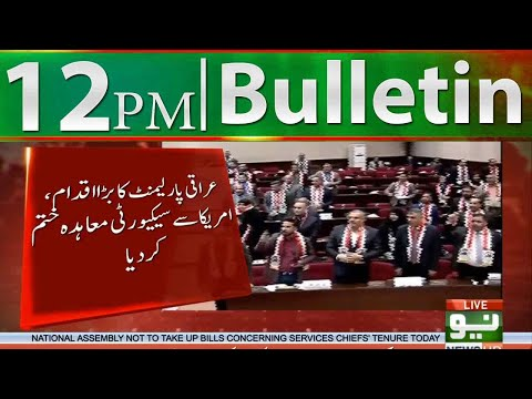 News Bulletin   12:00 PM   06 January 2019   Neo News